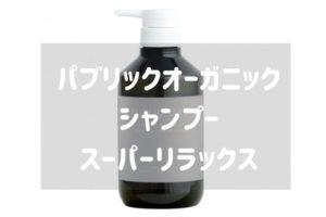 ザパブリックオーガニックシャンプースーパーリラックスを美容師が解析【効果&口コミ】