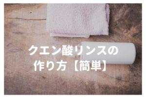 【簡単】クエン酸リンスのレシピとメリット&デメリットを美容師が教えます。